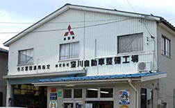 (株)窪川自動車商会