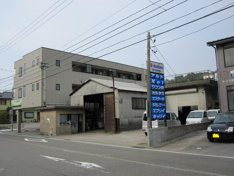 瀬戸自動車商会