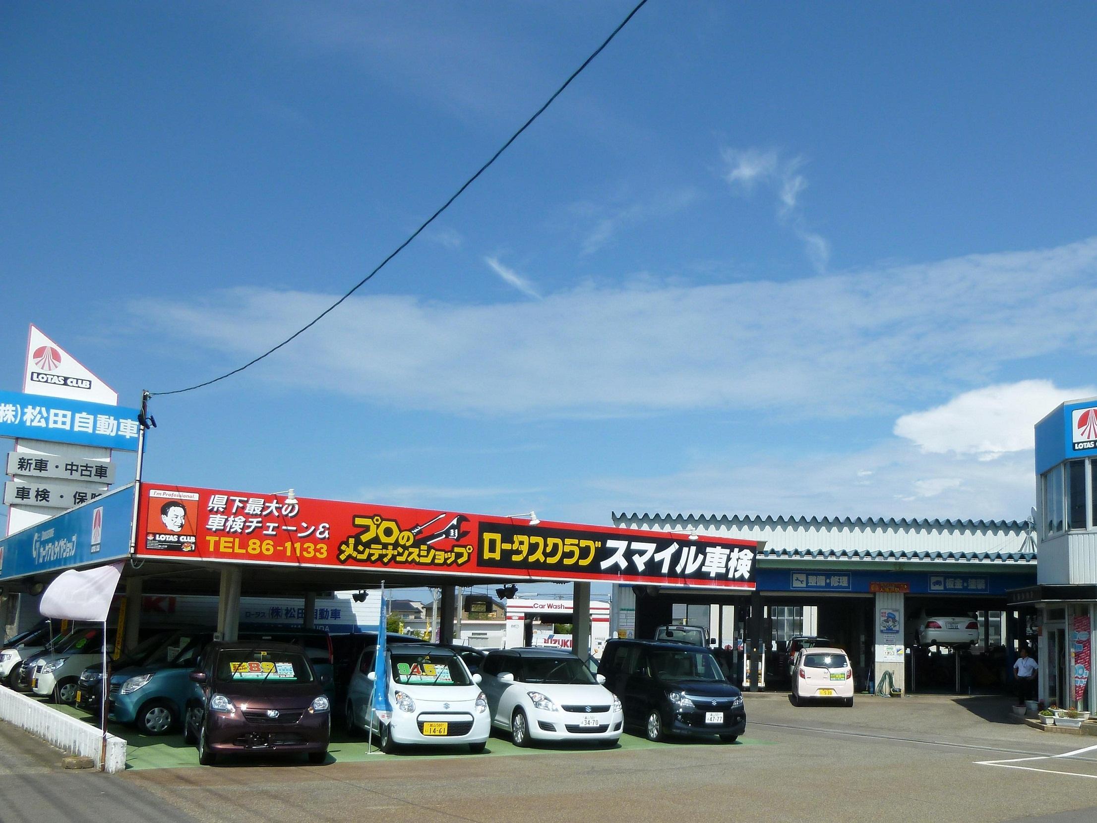 (株)松田自動車