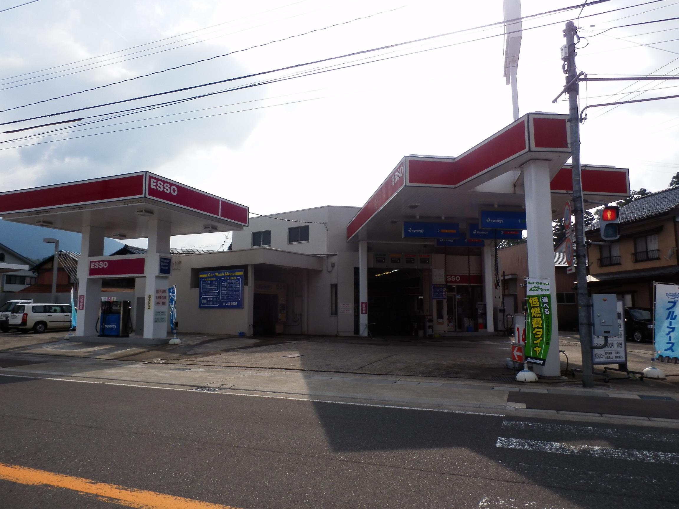 (株)大油屋商店 大野口SS