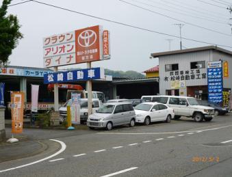 (有)松崎自動車工業