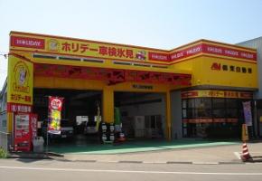 (株)東自動車