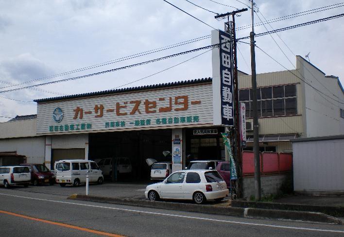 西田自動車工業(株)