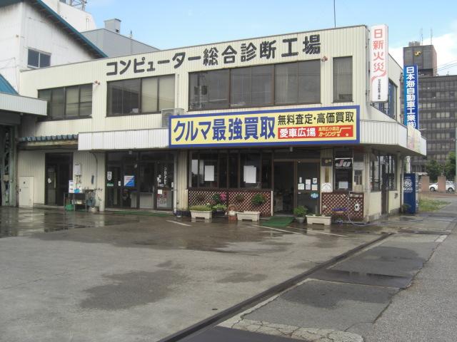 日本海自動車工業(株)