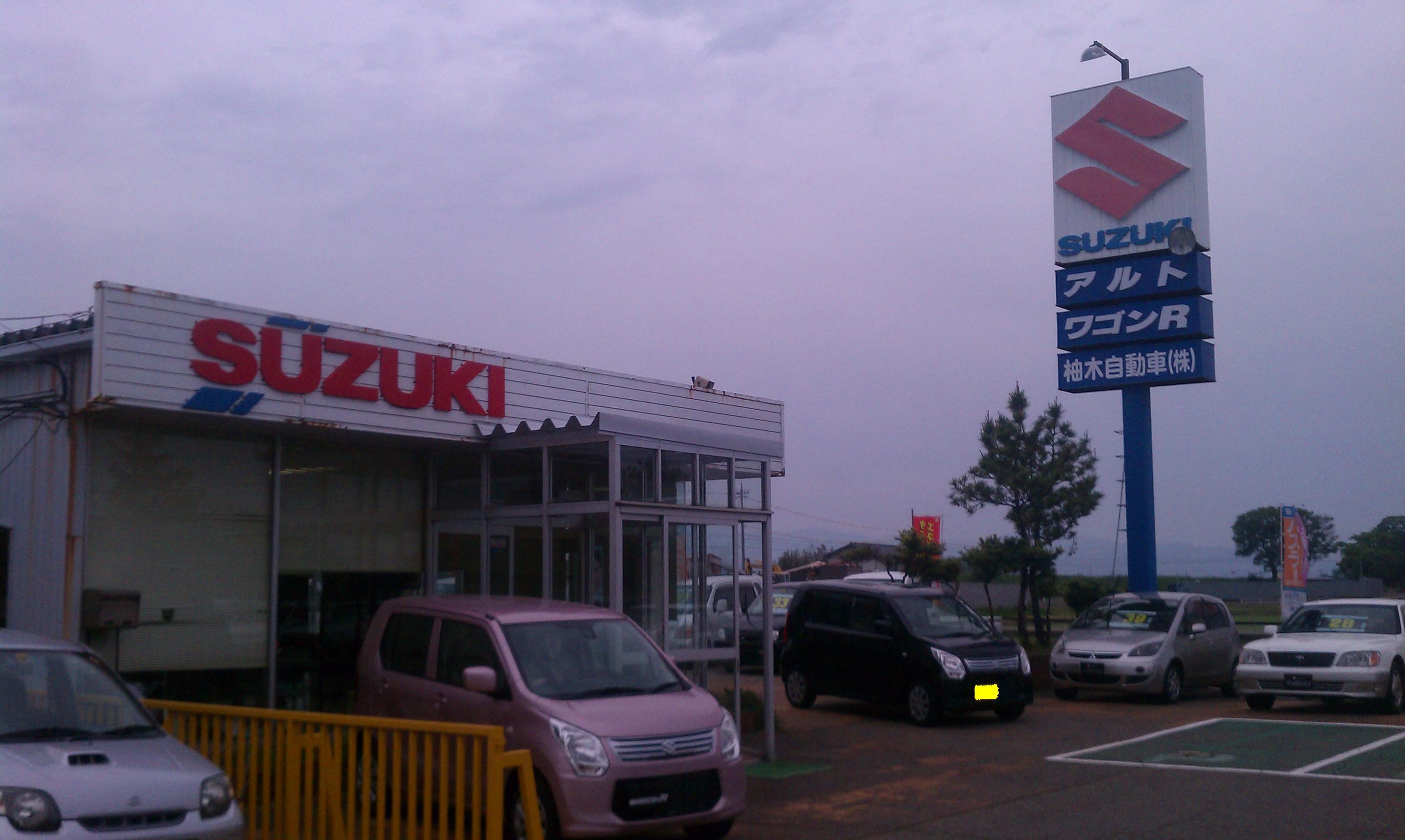 柚木自動車(株)