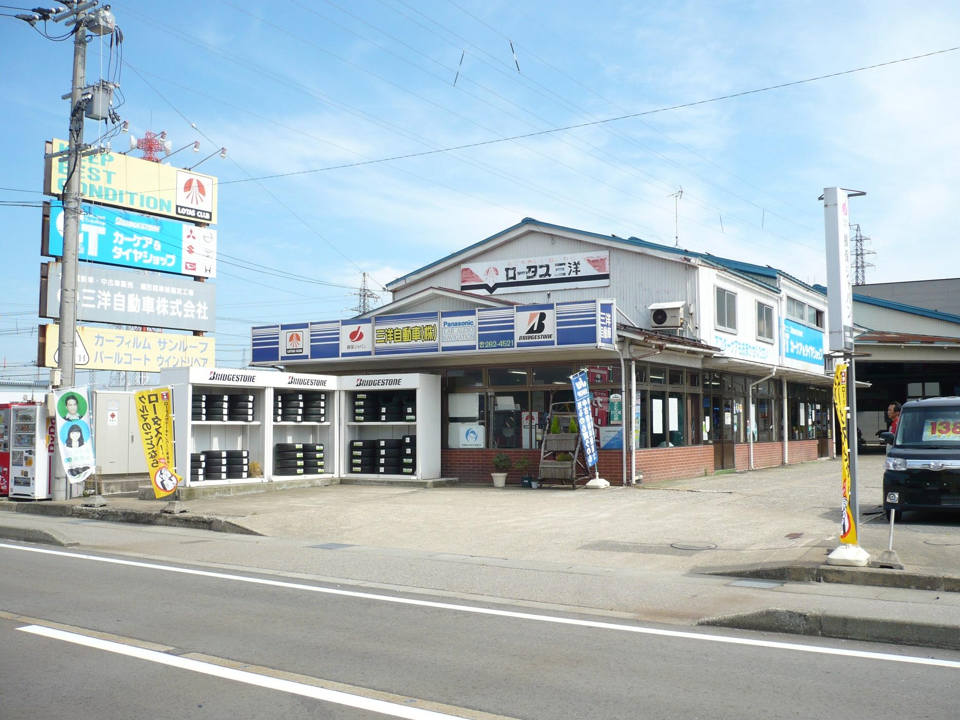 三洋自動車(株)