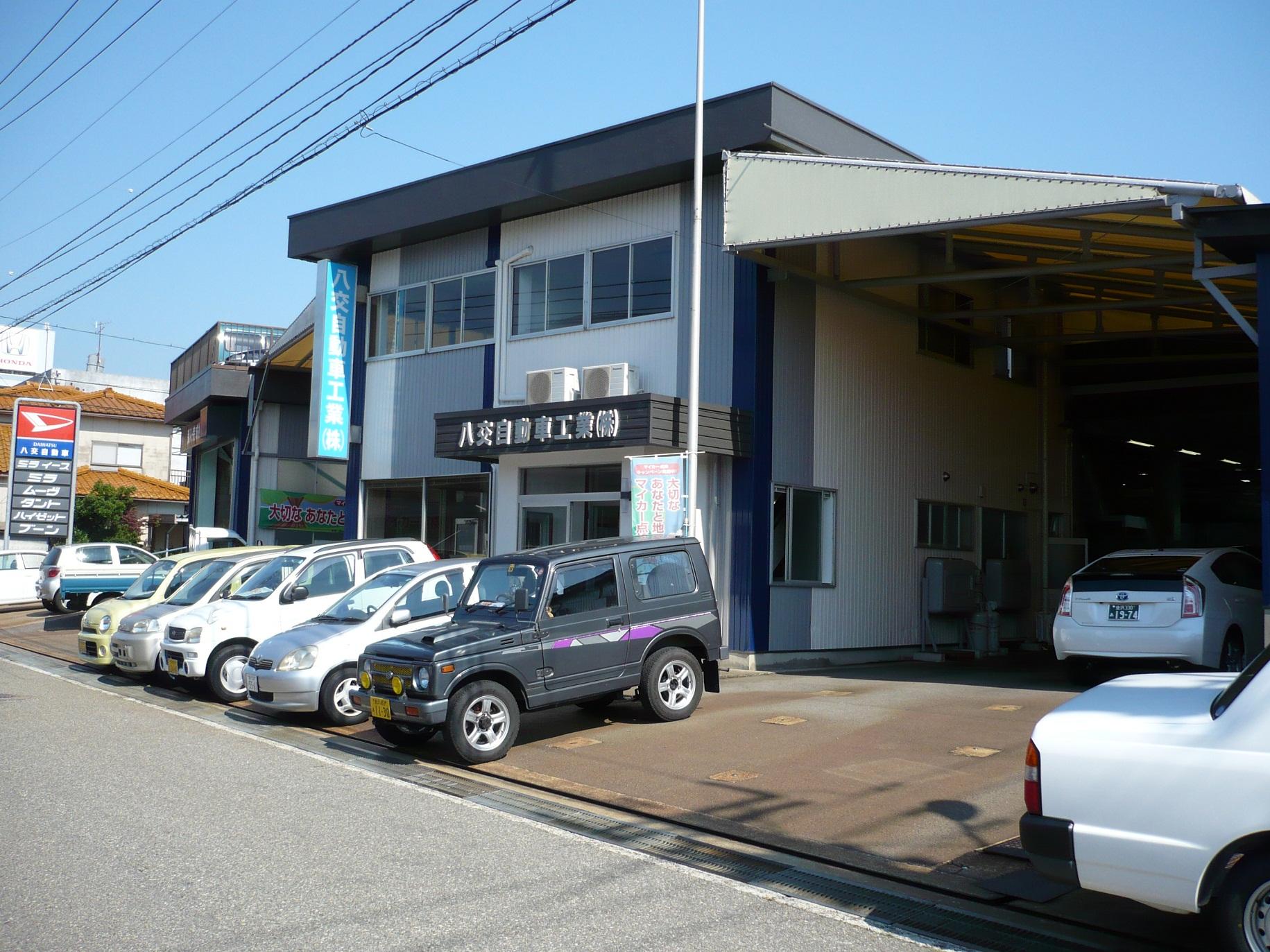 八交自動車工業(株)