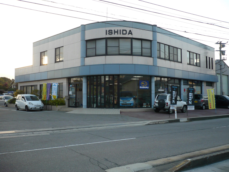 (有)石田自動車整備工場