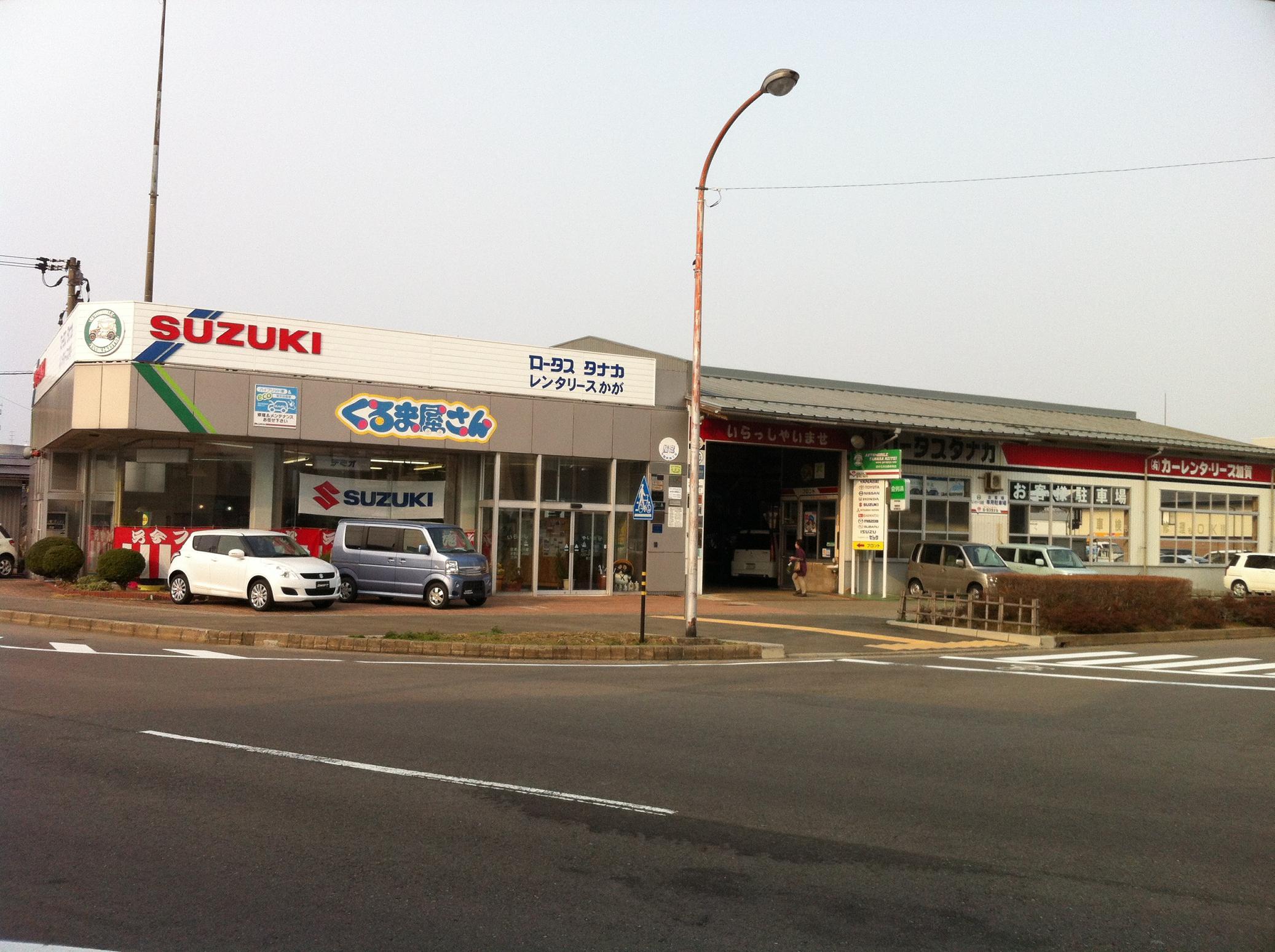 (株)田中兄弟自動車商会