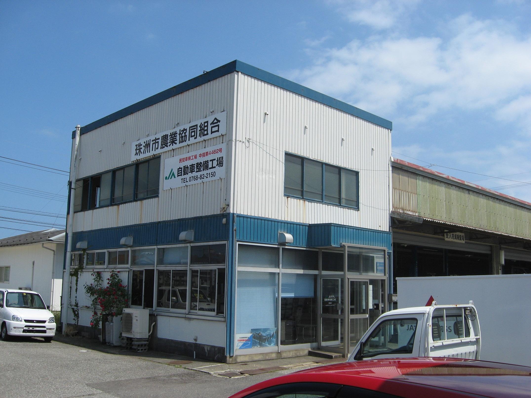 珠洲市農業協同組合 農協自動車整備工場