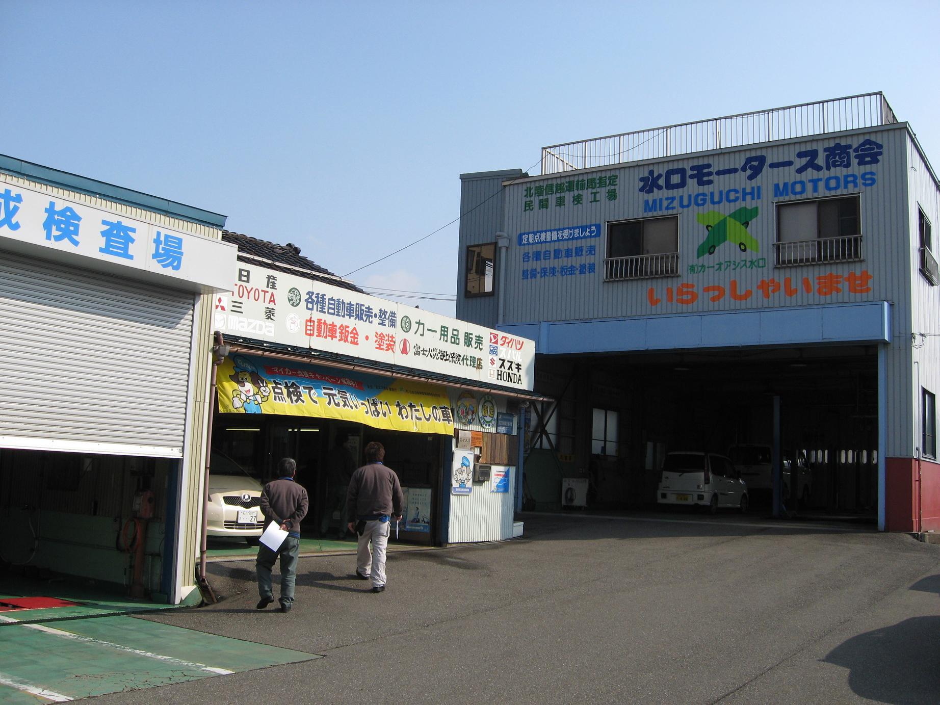 (株)水口モータース