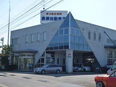 長原自動車(株)
