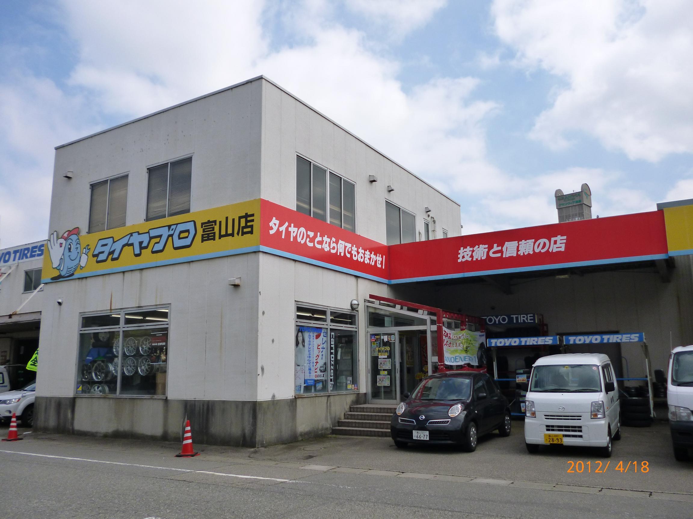 東洋ゴム北陸販売(株) タイヤプロ富山店