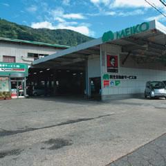 明光自動車サービス(株)