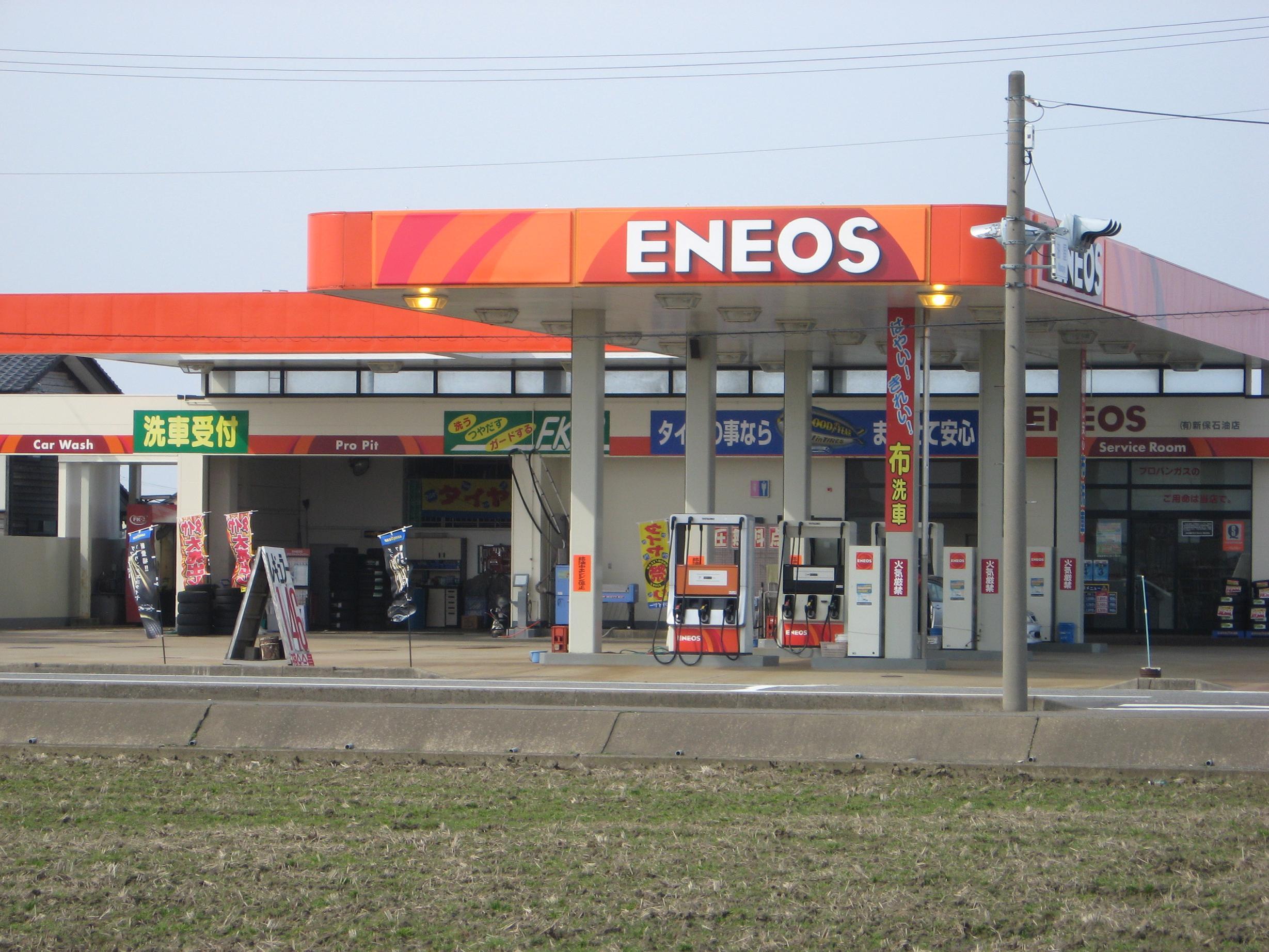 (有)新保石油店 スーパーステーションみくにSS