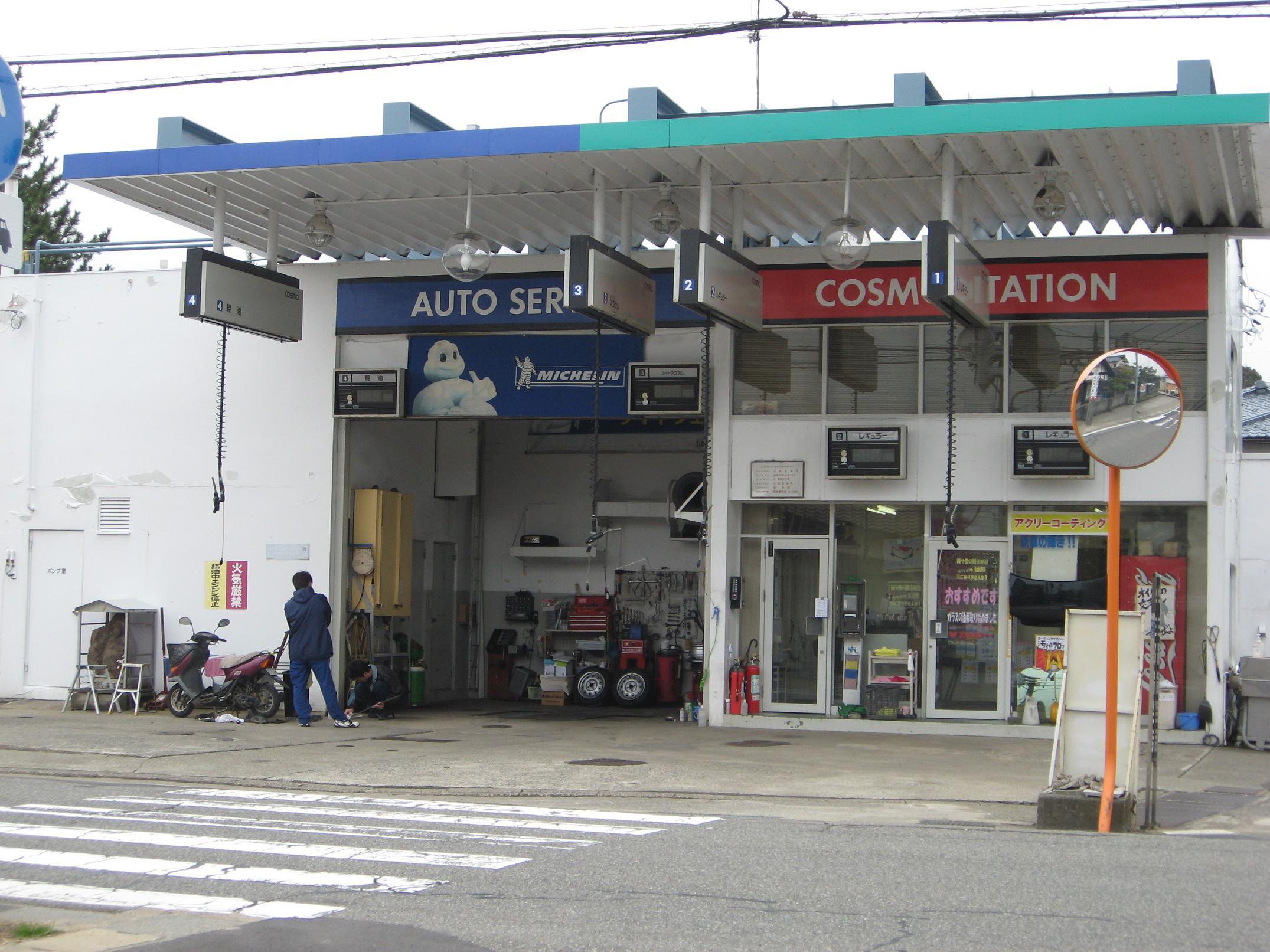 (有)川西石油店
