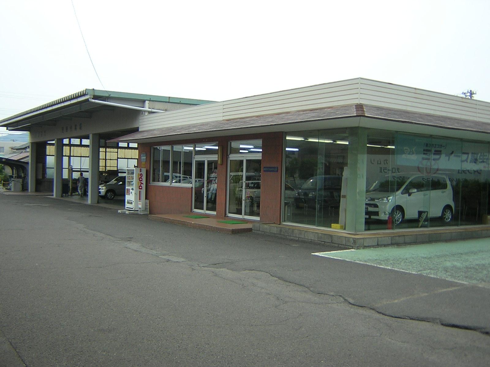 敦賀ダイハツ自動車(株)