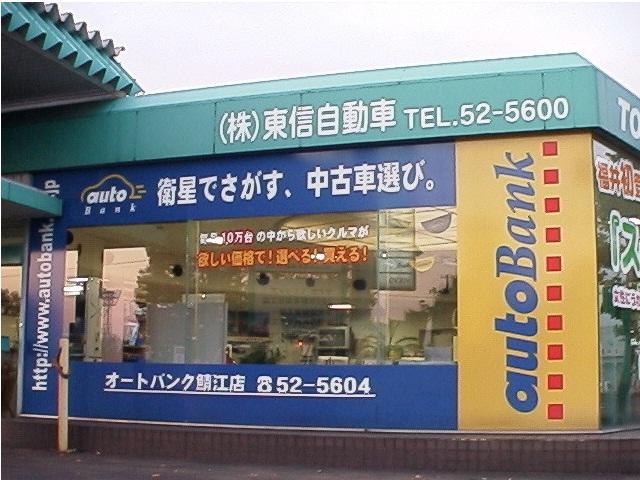 (株)東信自動車