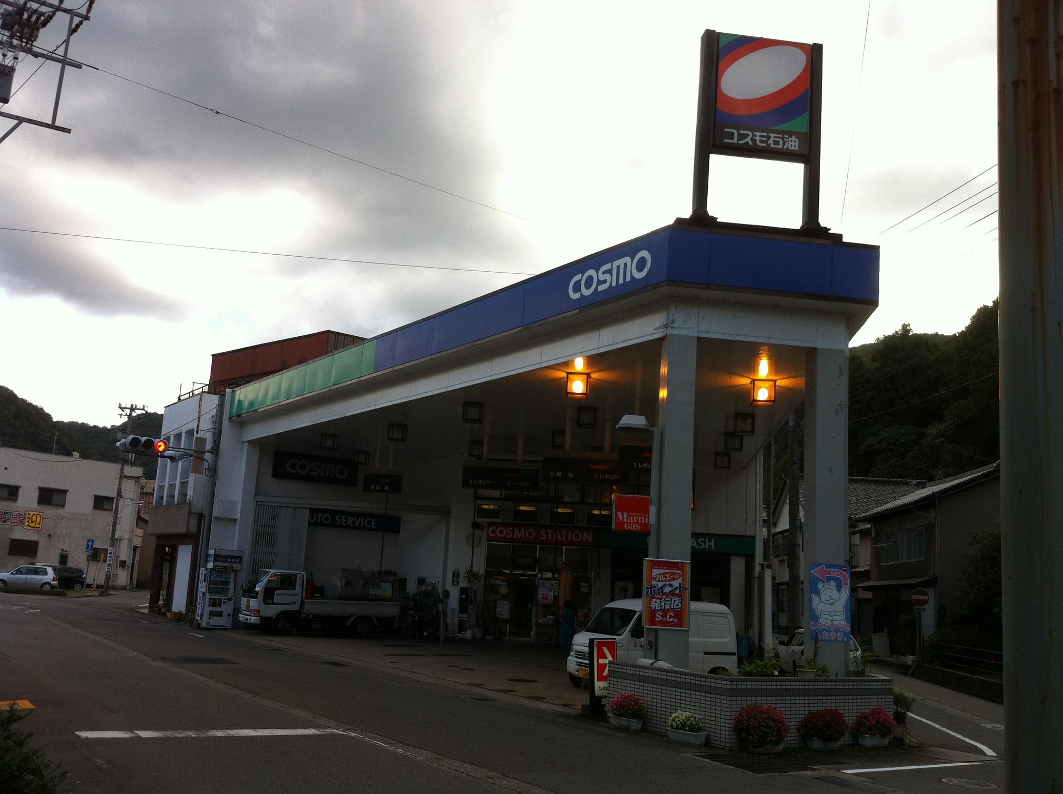 (有)岡田ガス石油店
