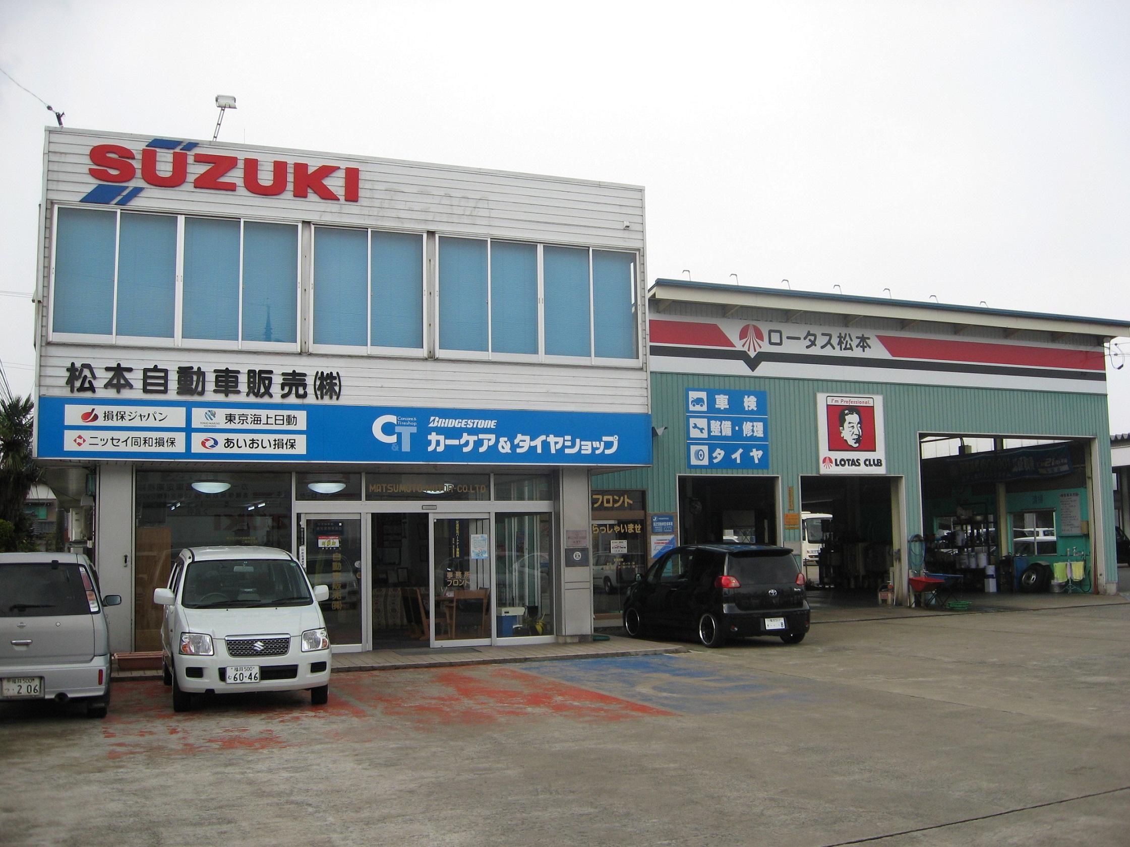 松本自動車販売(株)