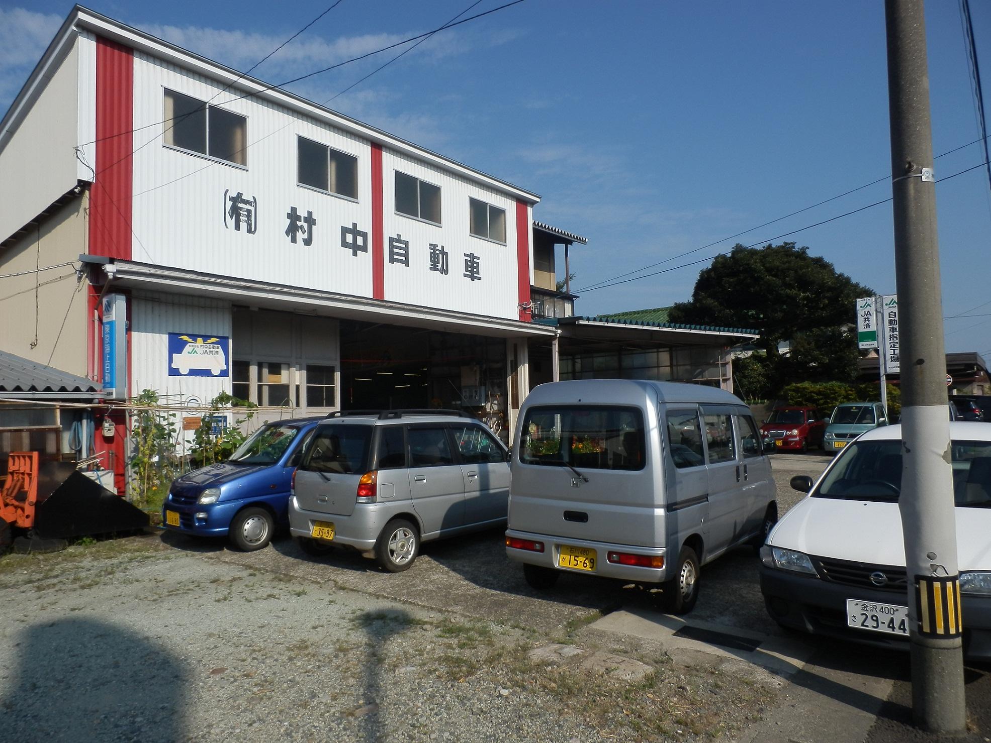 (有)村中自動車