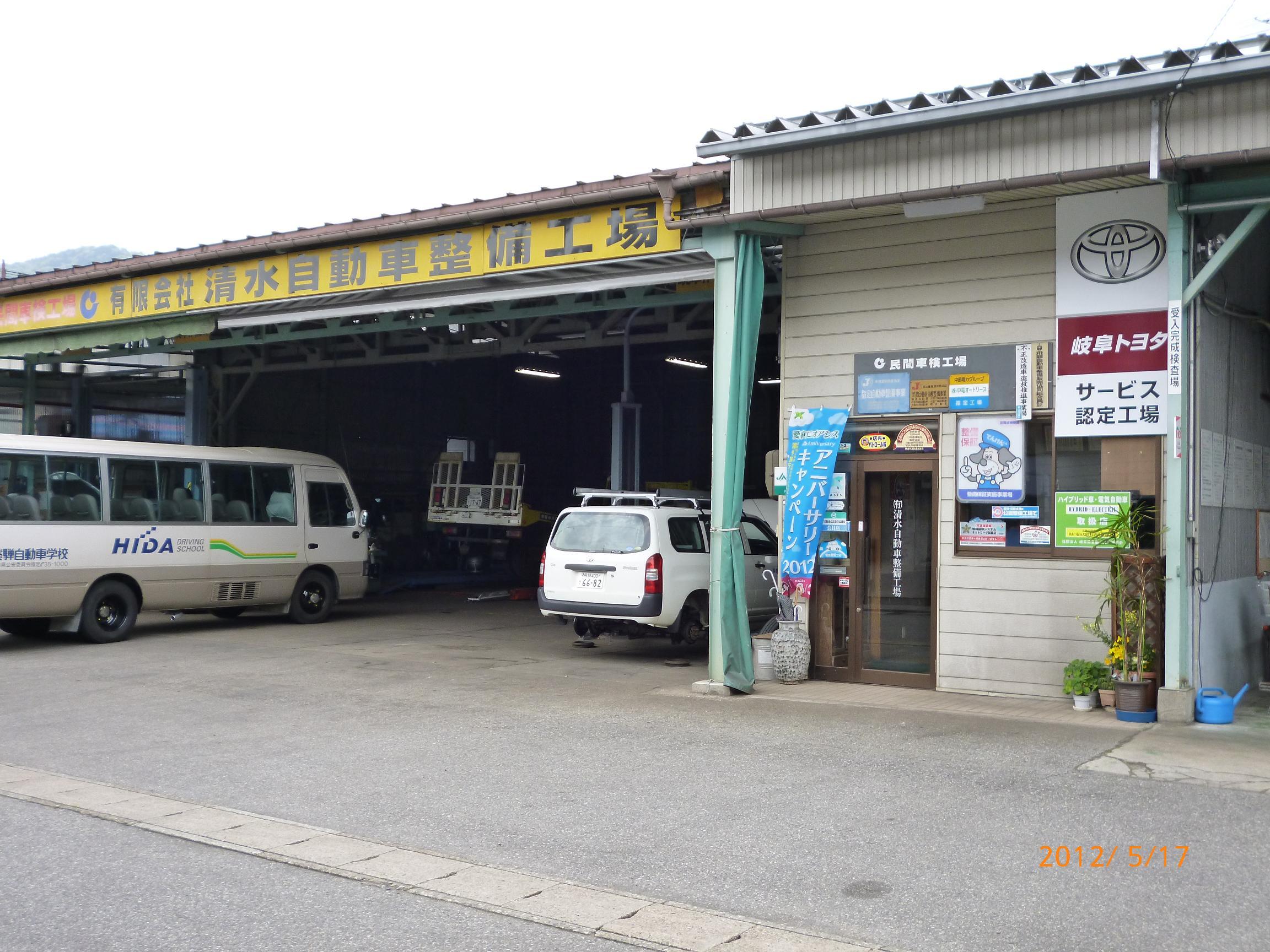 (有)清水自動車整備工場
