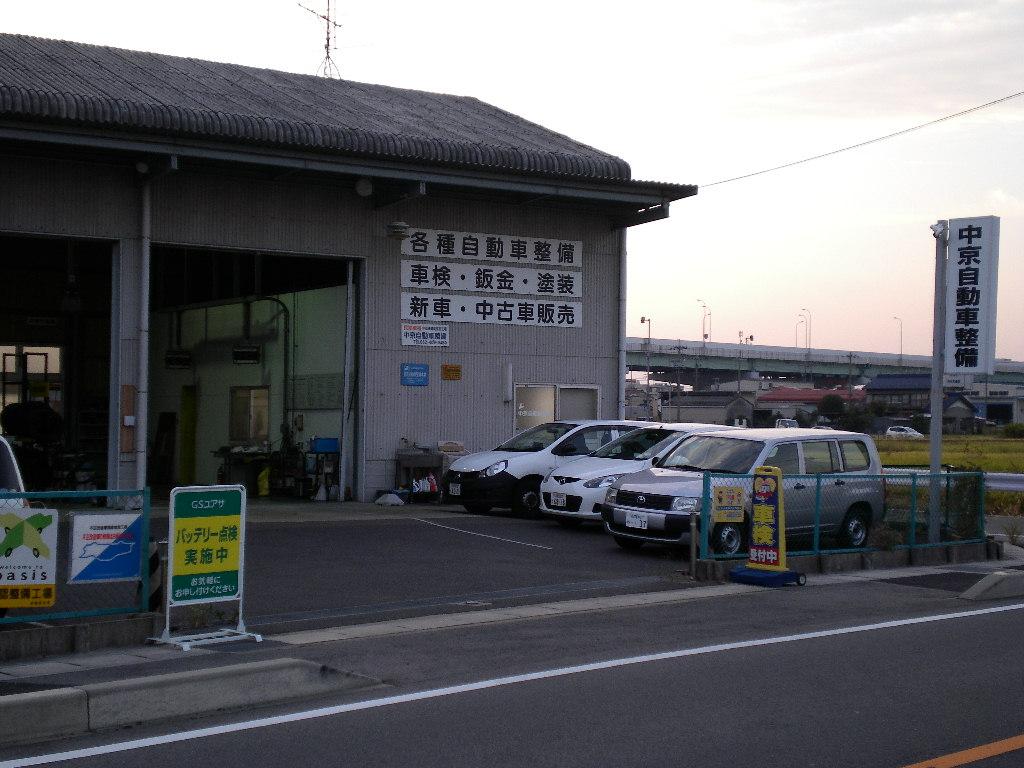 中京自動車整備