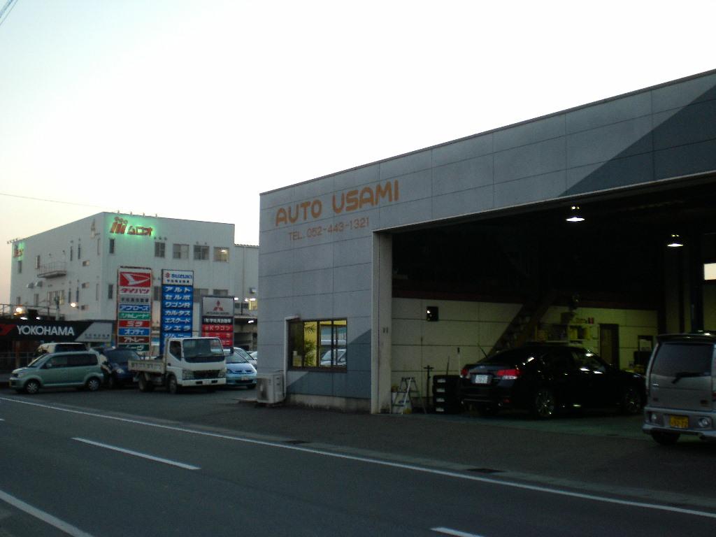 (有)宇佐美自動車