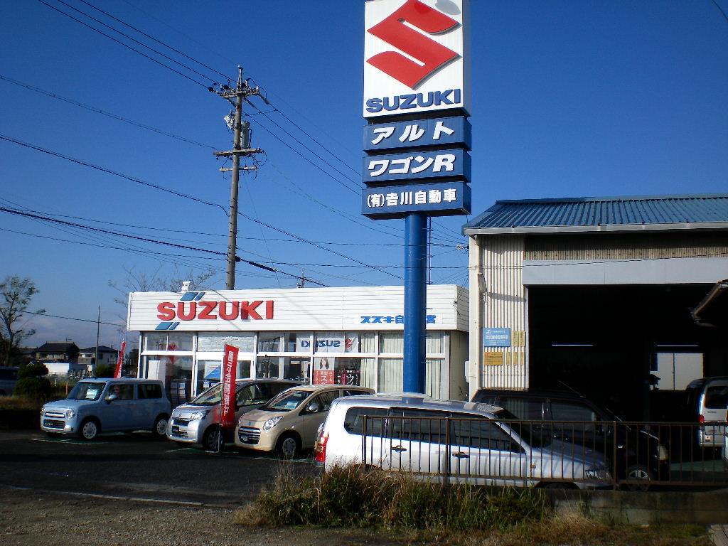 (有)吉川自動車