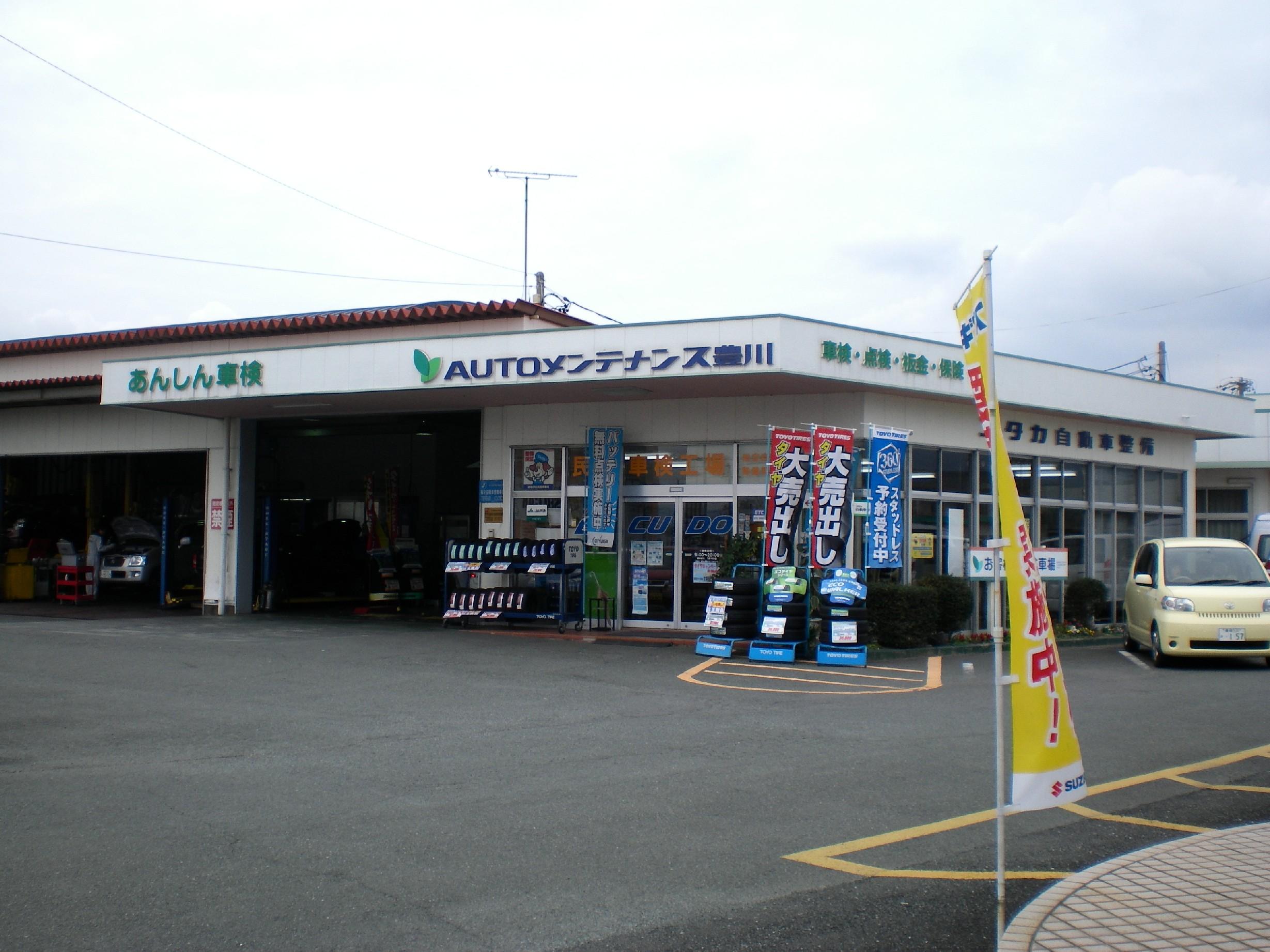 ユタカ産業(株) ユタカオートサービス 豊川