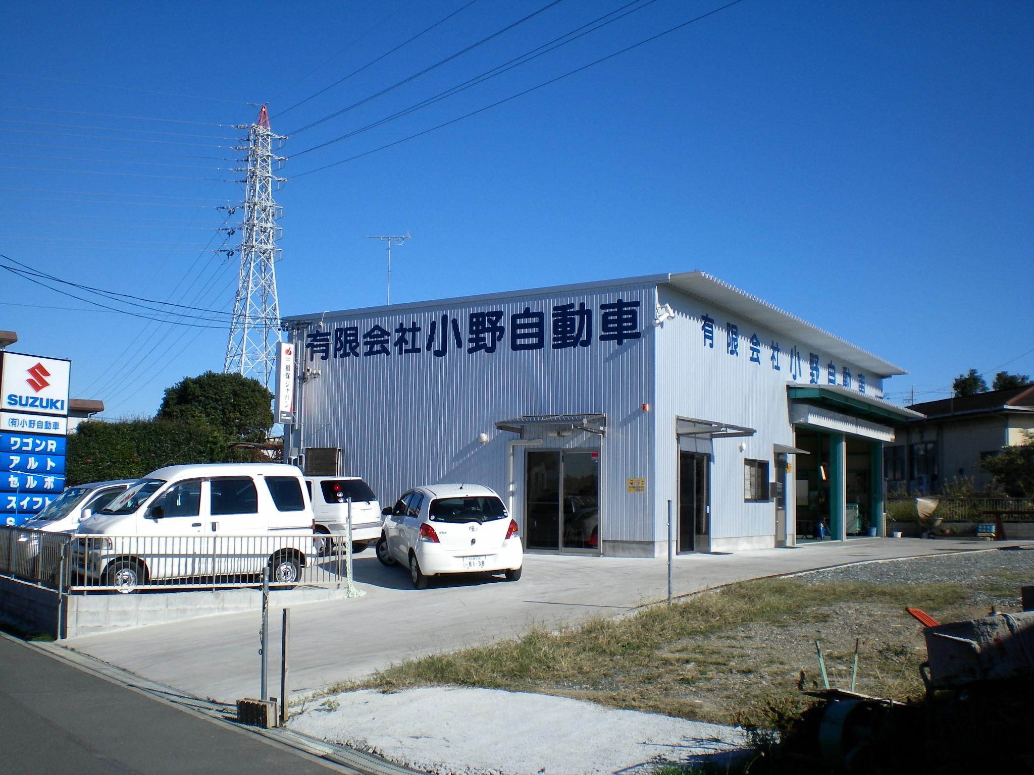 (有)小野自動車