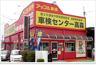 高森自動車整備工業(株)