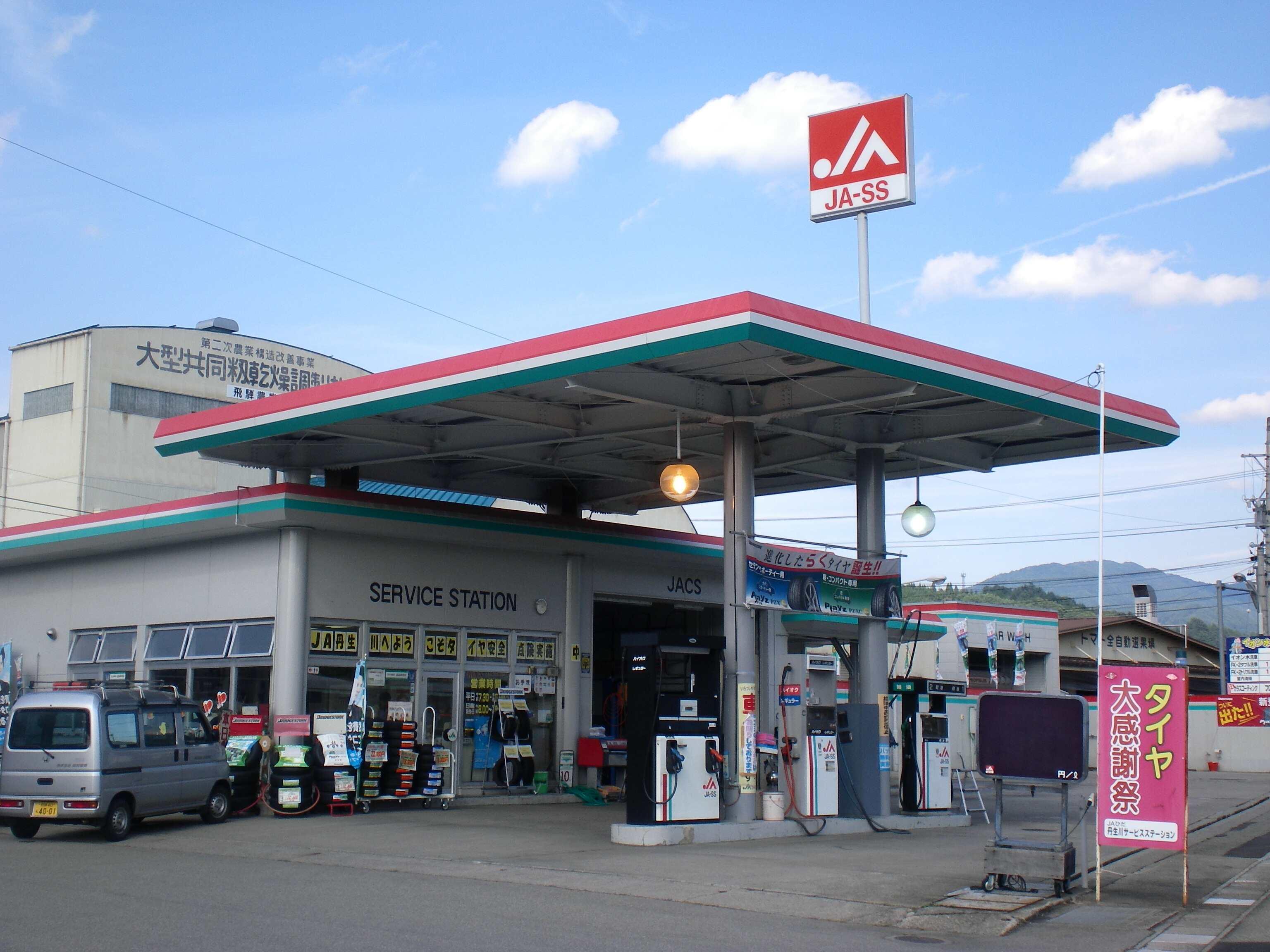 JAひだ 丹生川給油所