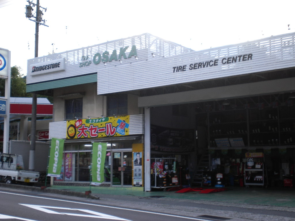 (有)小坂タイヤ商会