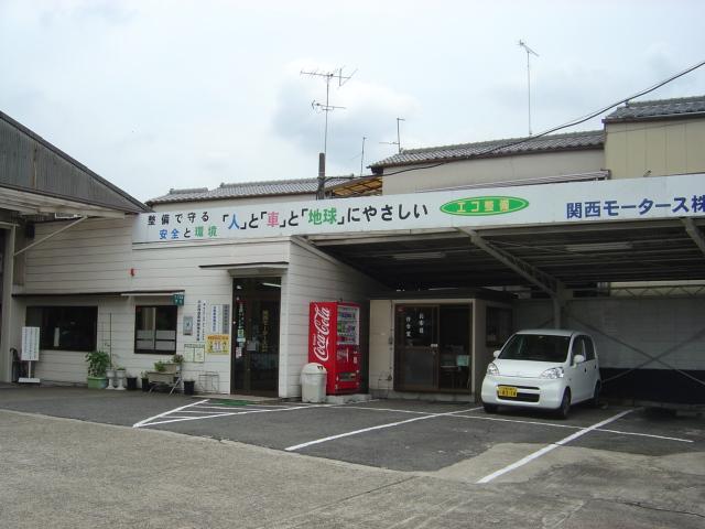 関西モータース(株)