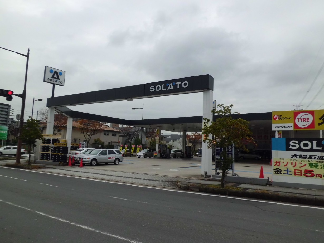 太陽石油販売(株) セルフローズタウン給油所