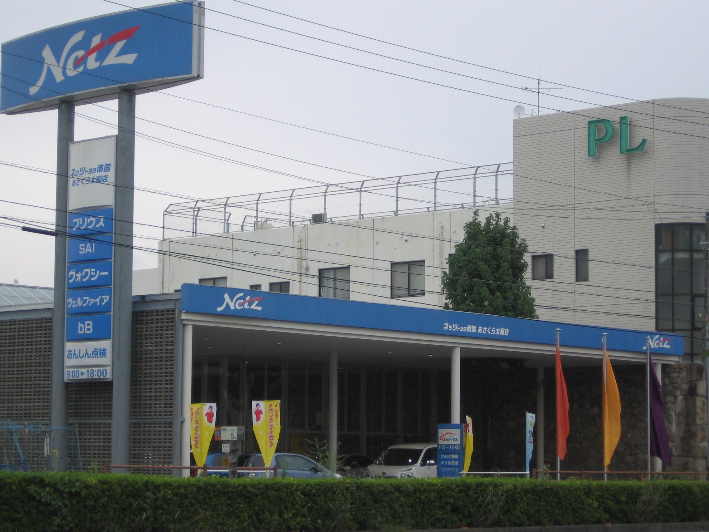 ネッツトヨタ南国(株) あさくら太陽店