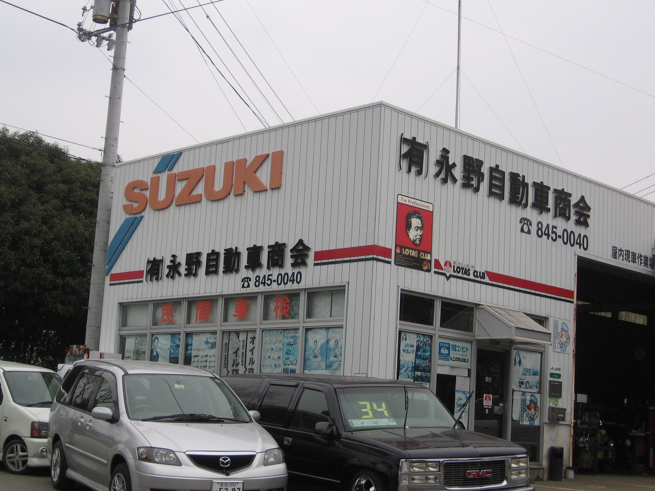 (有)永野自動車商会