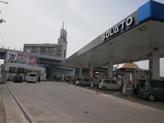 太陽石油販売(株) セルフ小坂給油所
