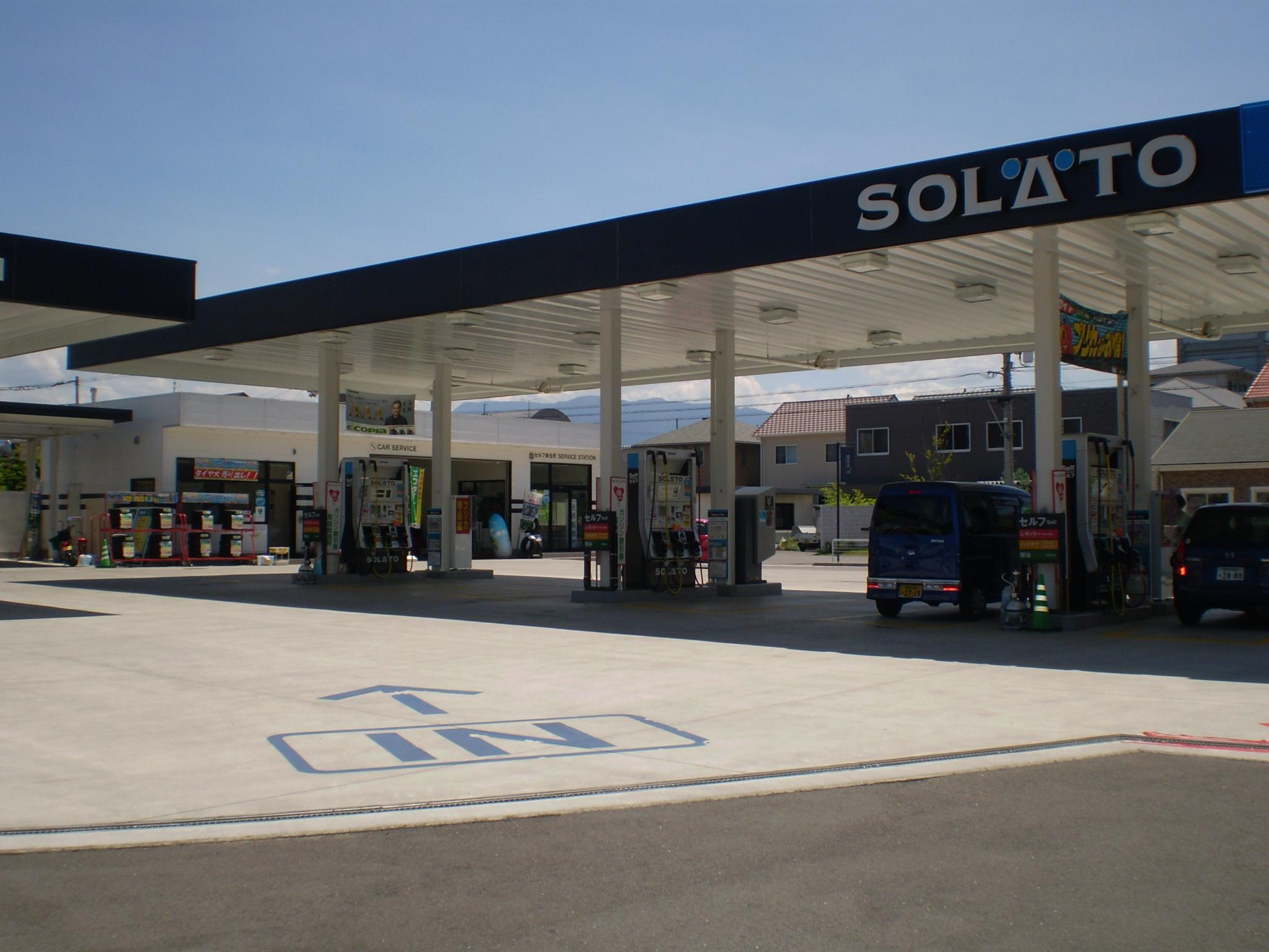 太陽石油販売(株) セルフ来住町給油所
