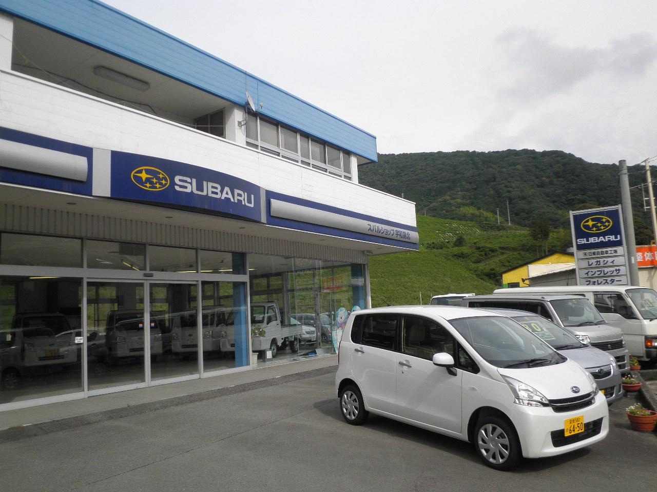 (有)日東自動車工場