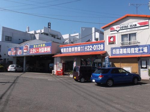 県南自動車整備(株)