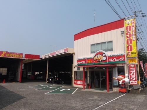 (有)山川自動車