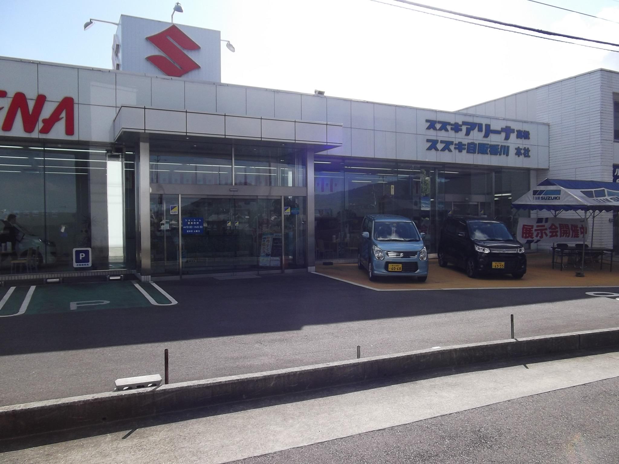 (株)スズキ自販香川 アリーナ高松