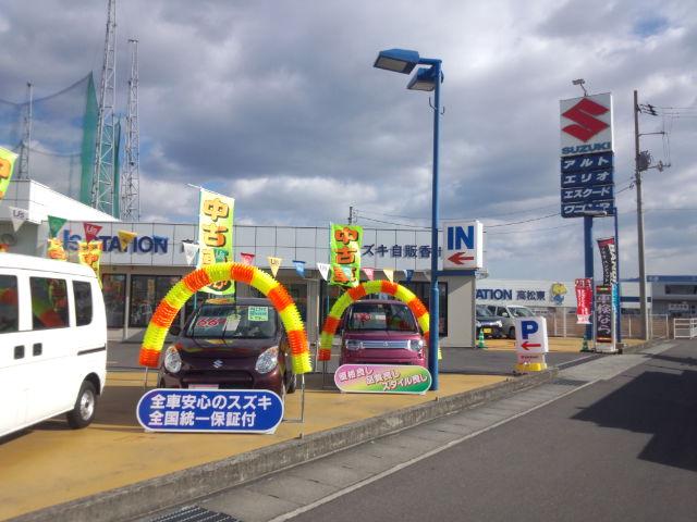 (株)スズキ自販香川 高松東営業所