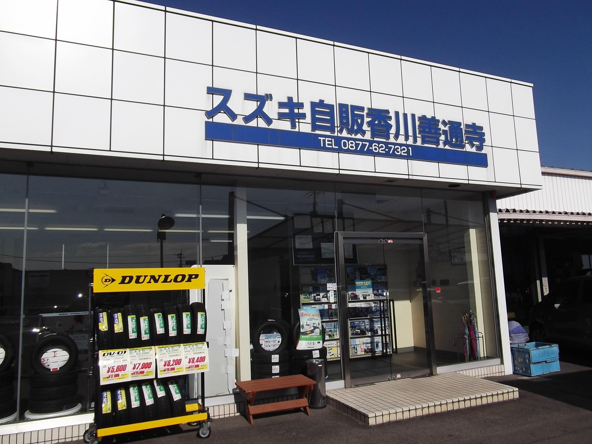 (株)スズキ自販香川 善通寺営業所