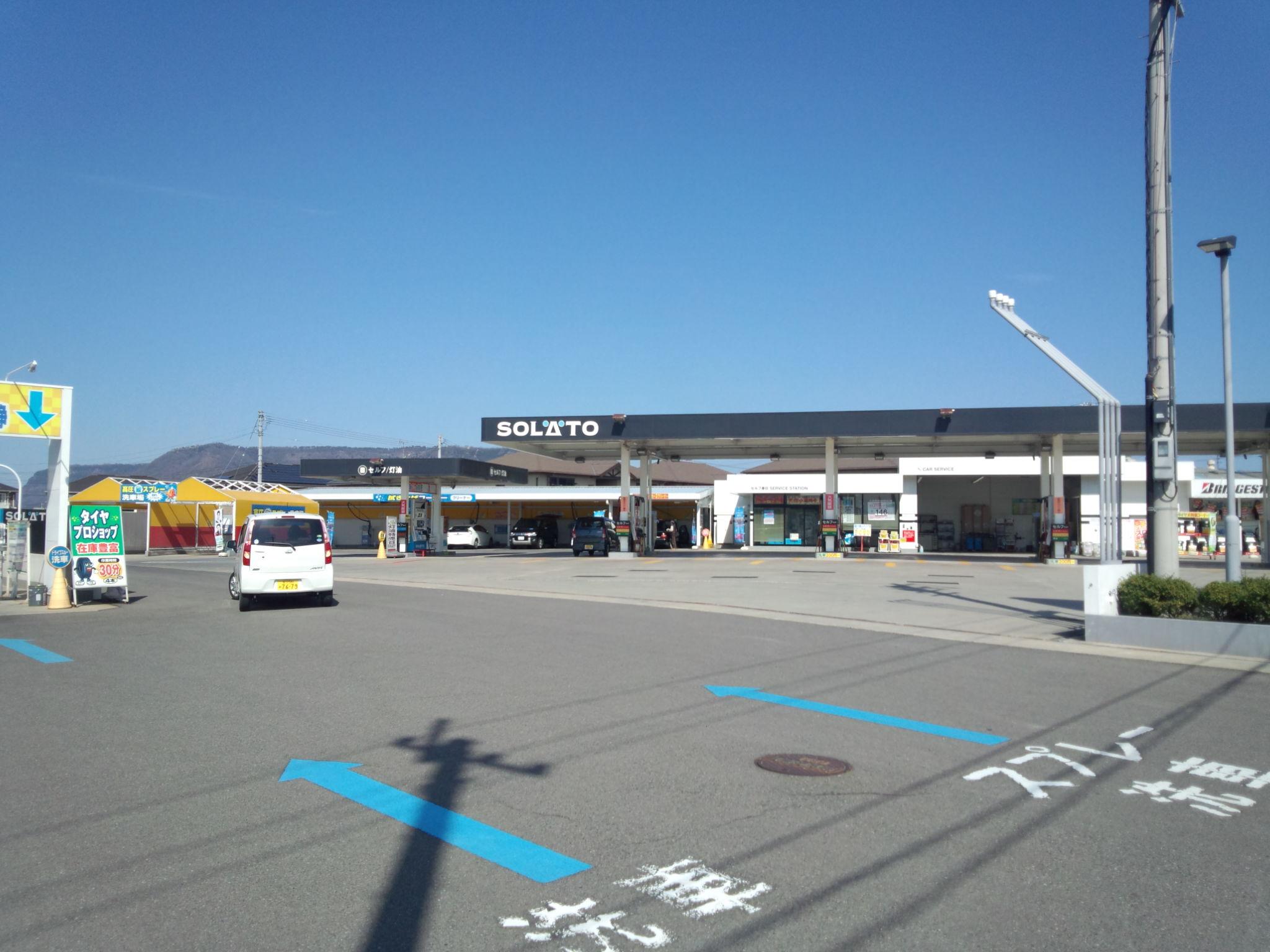 太陽石油販売(株) セルフ春日給油所