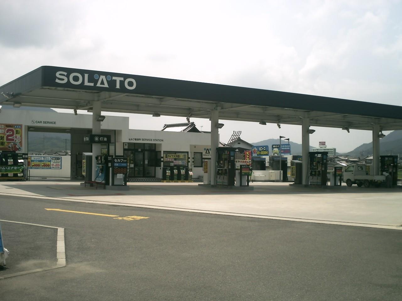 太陽石油販売(株) セルフ善通寺給油所