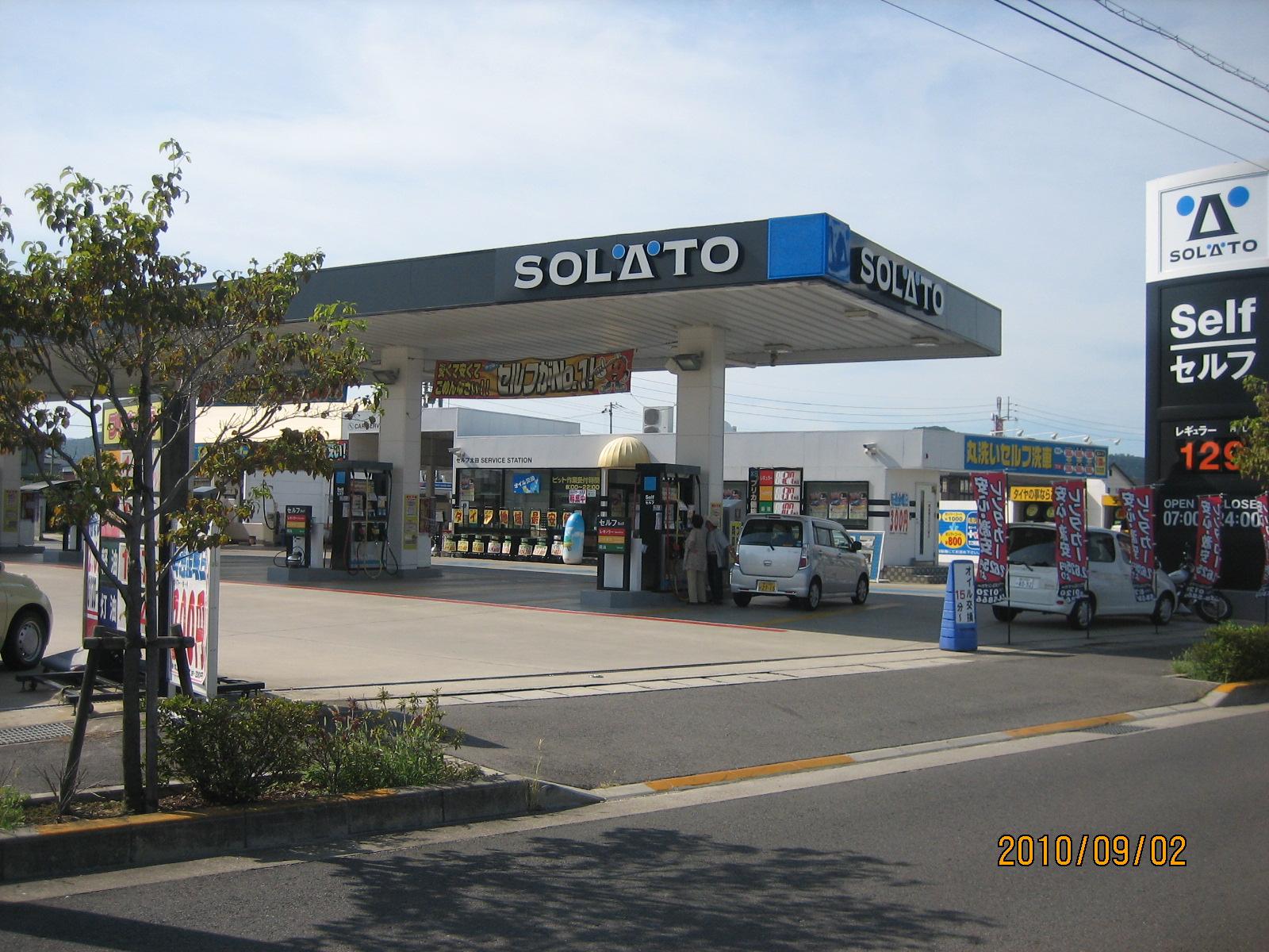 太陽石油販売(株) セルフ太田給油所