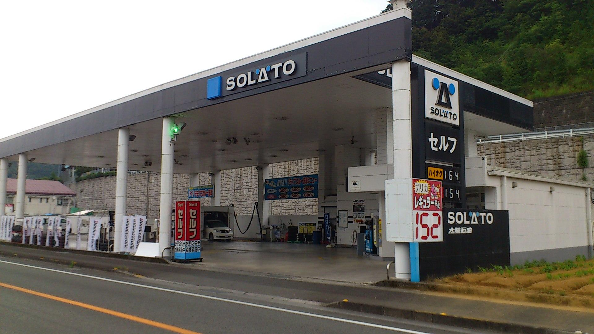 太陽石油販売(株) セルフ伊野給油所